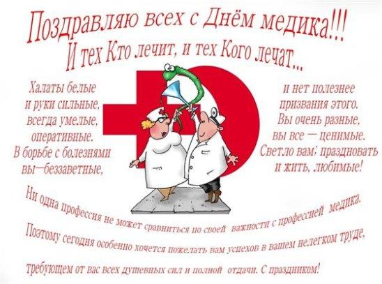 Поздравления не день медицинского работника