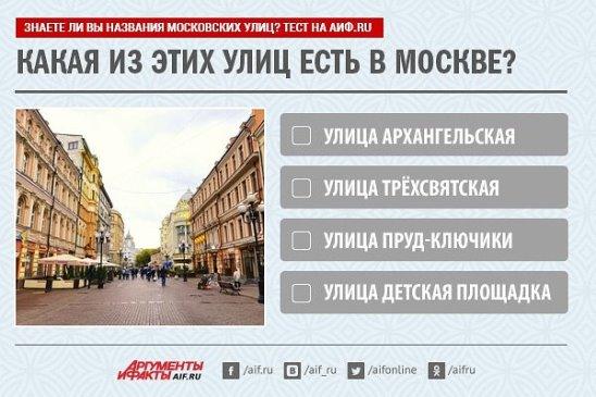 Московские улицы названия фото