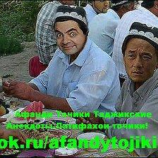 Таджикски мулои кус гой фото 115-618
