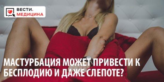 masturbatsiya-ne-polezno