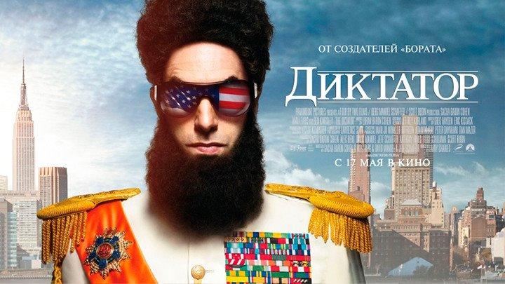 Скачать фильм диктатор бесплатно.