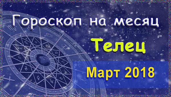 для 2018 гороскоп тельца на февраль знакомств