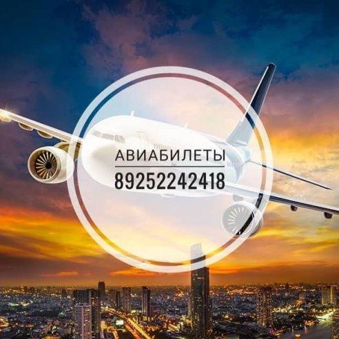 Москва Ош авиабилеты- kupibiletru