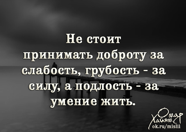 Не Путай Слабость С Добротой