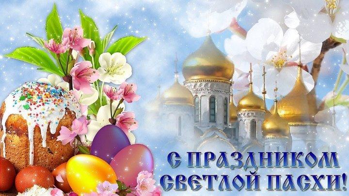 С ПАСХОЙ! Очень красивое поздравление! Со Светлым Праздником Пасхи!