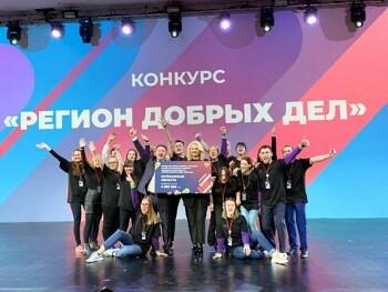 """Всероссийский конкурс """"Регион добрых дел"""" 2021 года"""
