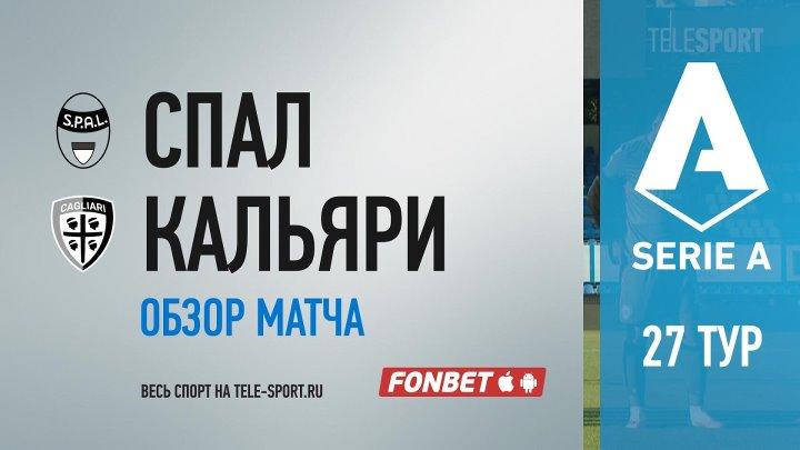 СПАЛ  0-1  Кальяри видео