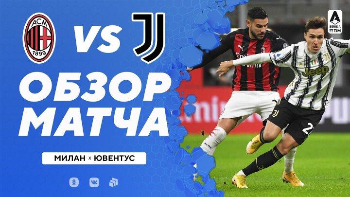 Милан  1-3  Ювентус видео