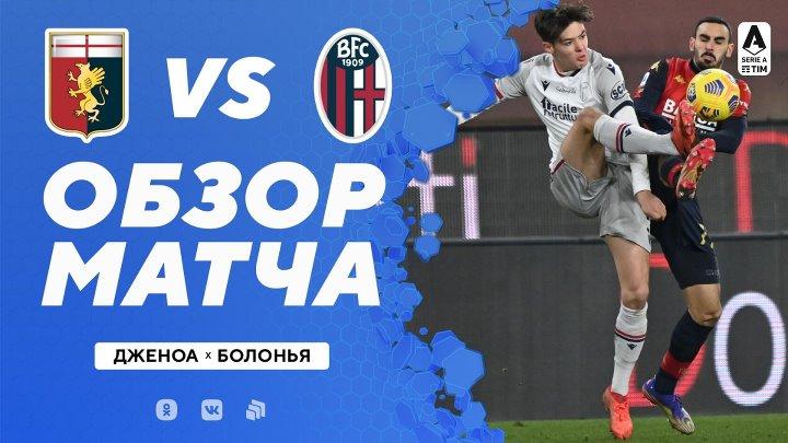 Дженоа  2-0  Болонья видео