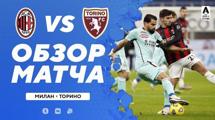 Милан  2-0  Торино видео
