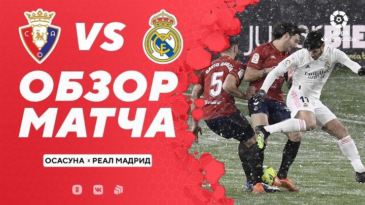 Осасуна  0-0  Реал видео