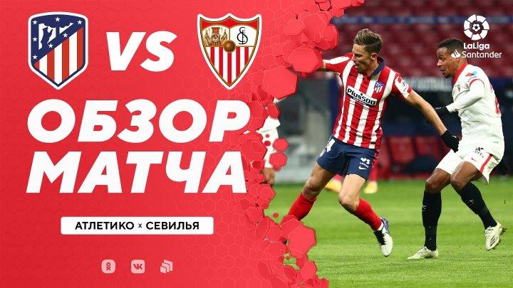 Атлетико  2-0  Севилья видео