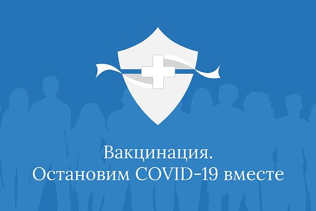 Остановим COVID-19 вместе