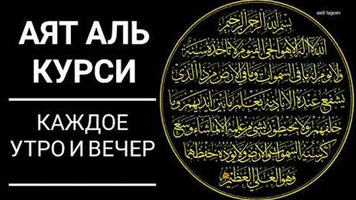 Slushat Kazhdoe Utro I Kazhduyu Noch Ayat Al Kursi Koran Dlya Ochisheniya Doma Ayat Kak Uchit Ayat Al Kursi
