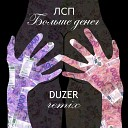 ЛСП - Больше денег DuZeR remix