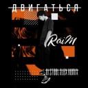 Raim - Двигаться DJ Steel Alex Remix