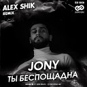 Jony - Ты Беспощадна Alex Shik Radio Edit