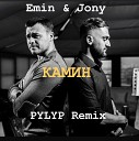 Emin JONY - Emin JONY Камин PYLYP Remix