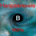 Макущенко Т В - НАПРАВЛЕНИЕ В НОЛЬ