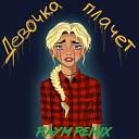 GRECHANIK - Девочка плачет Raym Remix