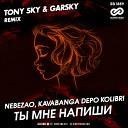 Nebezao kavabanga Depo kolibri - Ты мне напиши Tony Sky Garsky Radio Edit sweetbeats
