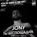 Jony - Ты беспощадна Kolya Dark Sir Art Radio Edit sweetbeats