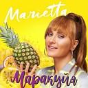 Marietta - Маракуйя
