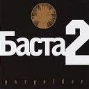 Баста - Моя игра feat Guf