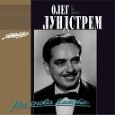 Олег Лундстрем и его оркестр - Мы снова вместе