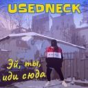 USEDNECK - Эй ты иди сюда