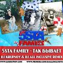 5Sta Family - Так Бывает (DJ Krupnov & DJ All Inclusive Remix)