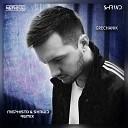GRECHANIK - Накуриться зеленой травой Dj Mephisto Shrwd Remix