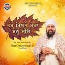 Bhai Onkar Singh Ji Una Wale - Tum Milte Mera Mann Jio