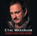Герои России моей