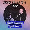Татьяна Никитина и Сергей Никитин - В дороге
