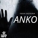 anko - Poli Skoteini