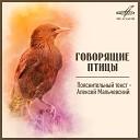 Голоса птиц - Пение канарейки