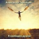 Александр Тафинцев - Рыжий кот