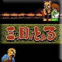 Hiroyuki Iwatsuki - Base 5 3