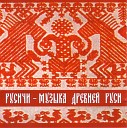 Русичи - Русского