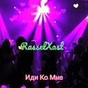 RasselXasl - Иди Ко Мне