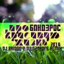 Бандэрос - Про красивую жизнь (DJ Bridge & DJ AzarOFF Remix 2014)
