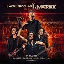 Глеб Самойлоff The MATRIXX feat Симфонический оркестр Globalis - Секрет