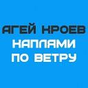 Агей Кроев - Омытая дождем