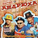 Banda Andryuha feat D Malikov - Do utra