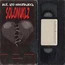 solonuklz - Больше никогда