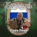 Korpiklaani - Пиво Пиво feat Тролль Гнет Ель
