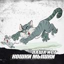 Паша Ист - Кошки мышки