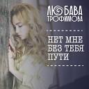 Любава Трофимова - Я сама себе песня простая