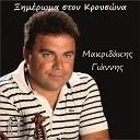 Giannis Makridakis - Xalali Tou Merakli
